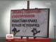 На Чонгарі з'явився білборд із закликом не відпочивати в окупованому Криму