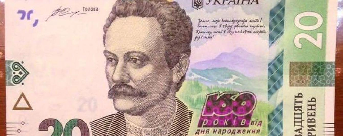 Нацбанк презентував нову колекційну банкноту