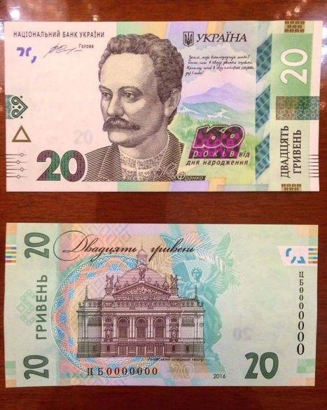 колекційна банкнота номіналом 20 гривень