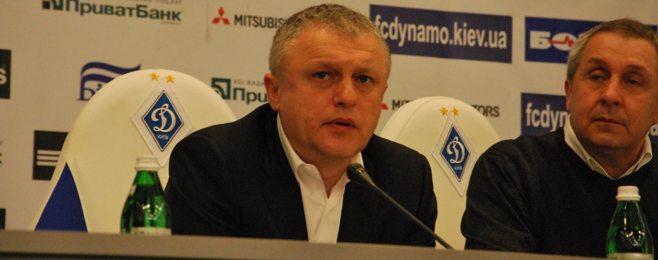 """Суркіс вважає, що """"Динамо"""" могла випасти сильніша група в Лізі чемпіонів"""