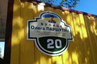 У Кропивницькому одну з вулиць назвали на честь загиблого в АТО прикордонника