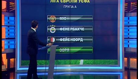 Поруч із Манчестер Юнайтед: на що може розраховувати Зоря у чемпіонській групі Ліги Європи