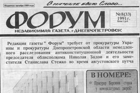 газета форум. №1