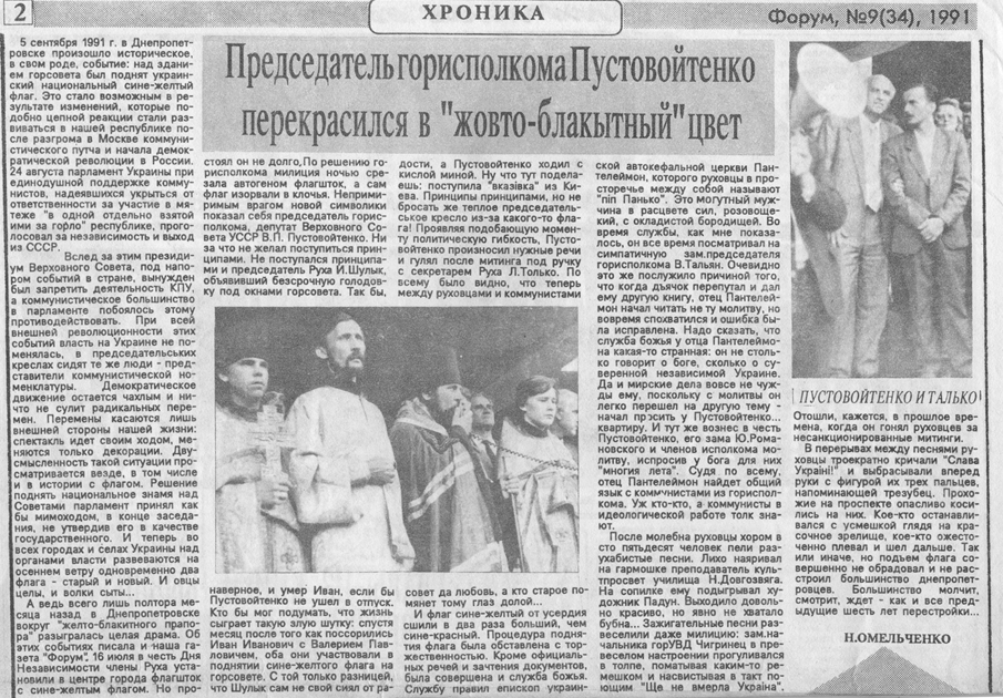 газета форус. пустовойтенко