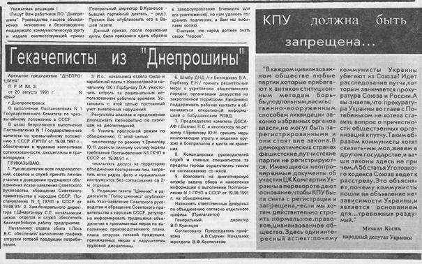газета форум. гекачепісти