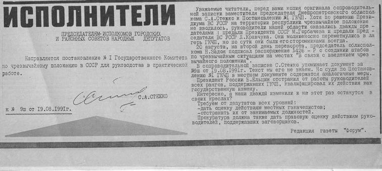 газета форум. виконавці