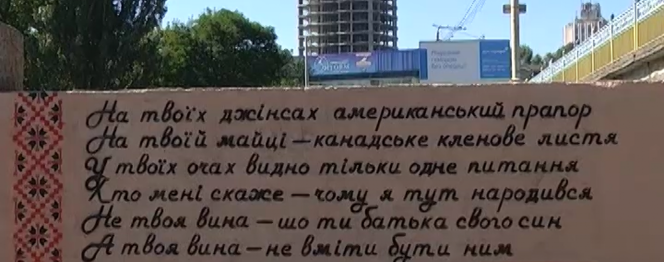 У Кропивницькому шириться флешмоб з розписування стін українською поезією