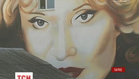 В Харькове создали огромный портрет Людмилы Гурченко