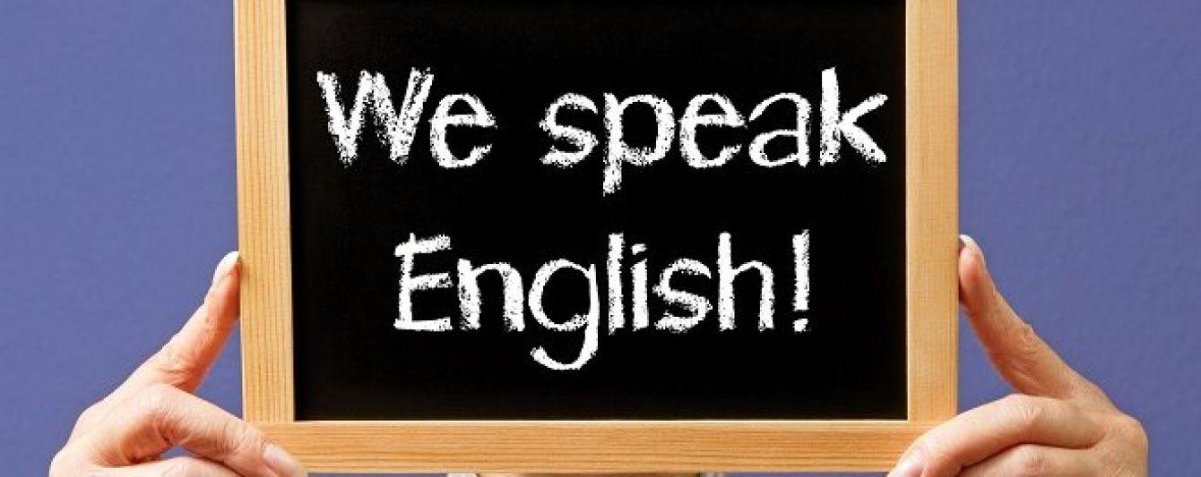 Do you speak English? Спеціалістам зі знанням іноземної мови платять удвічі вищі зарплати