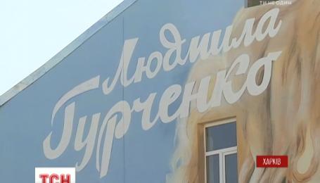 Портрет Людмилы Гурченко площадью в 250 квадратных метров нарисовали в Харькове
