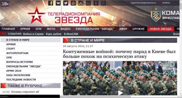 парад, рос ЗМІ, скрін3