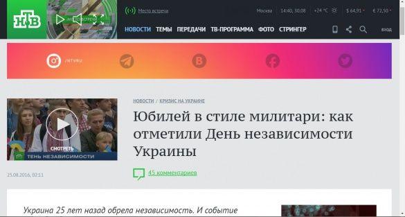 парад, рос ЗМІ, скрін4
