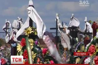 На Рівненщині поховали загиблих у пекельному полум'ї малюків