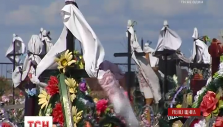 На Рівненщині поховали двійнят, що згоріли заживо внаслідок вибуху газового балона