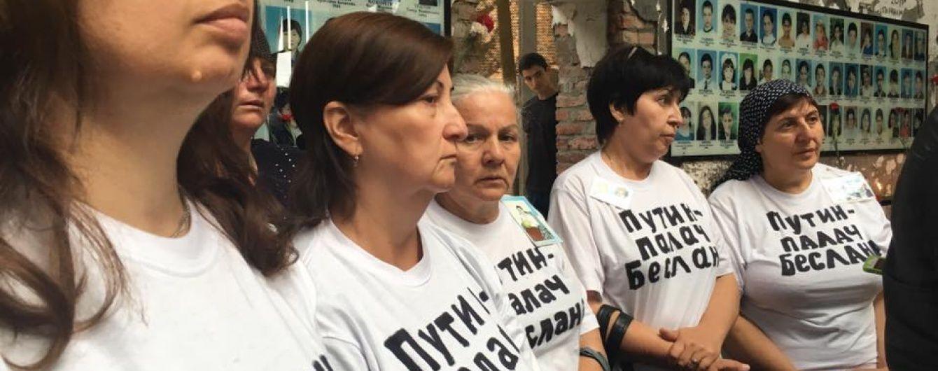 Головна захисниця прав людини Росії засудила акцію матерів Беслана