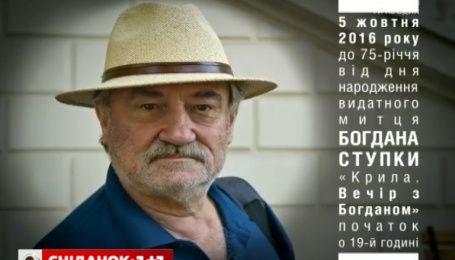 Новий сезон в театрі імені Франка розпочнеться з фотовиставки Богдана Ступки