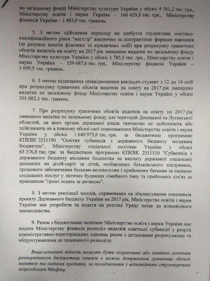 Рекомендації Мінфіну для МОН стосовно скасування бюджету на магістратурі2