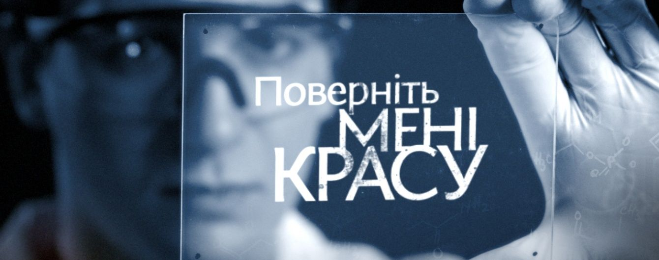 """У проекті """"Поверніть мені красу"""" українок навчать любити себе"""