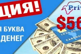 PrivateFX предложил бонус 5600 долларов для своих инвесторов