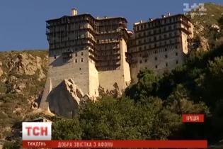 Ченці на горі Афон пророкують закінчення війни в Україні