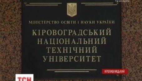 """В Кропивницком """"декоммунизировали"""" первый университет"""