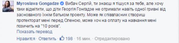 Комент Мирослави Гонгадзе