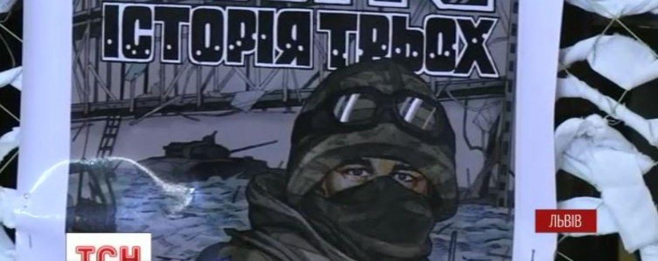 У Львові видали комікси про захисників Донецького аеропорту