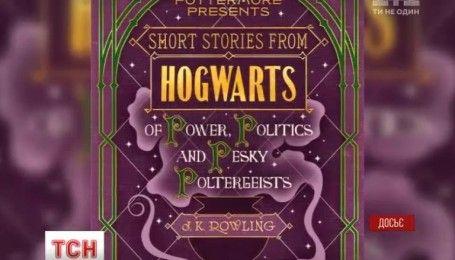 В свет вышли три новые электронные книги о Гарри Поттрере