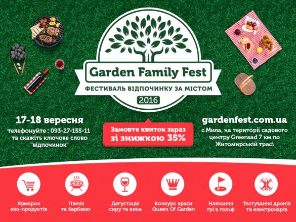 «Garden Family Fest»