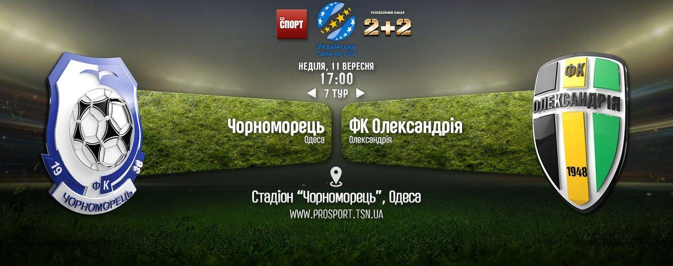 """""""Чорноморець"""" - """"Олександрія"""" - 1:0. Відео матчу"""