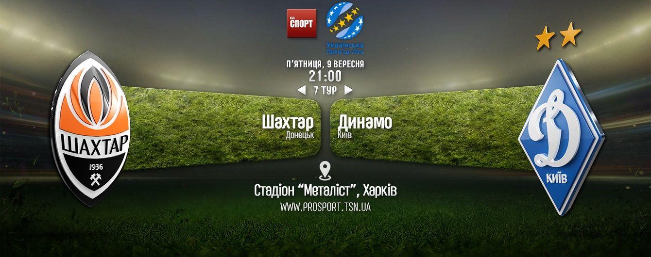 Шахтар - Динамо - 1:1. Онлайн-трансляція