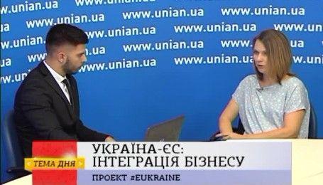 Украина-ЕС: интеграция бизнеса