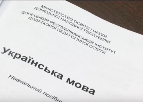 """В """"ДНР"""" выпустили учебники украинского языка для школьников"""