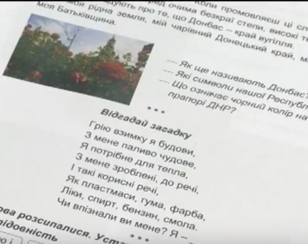"""У """"ДНР"""" випустили підручники з української мови для школярів"""