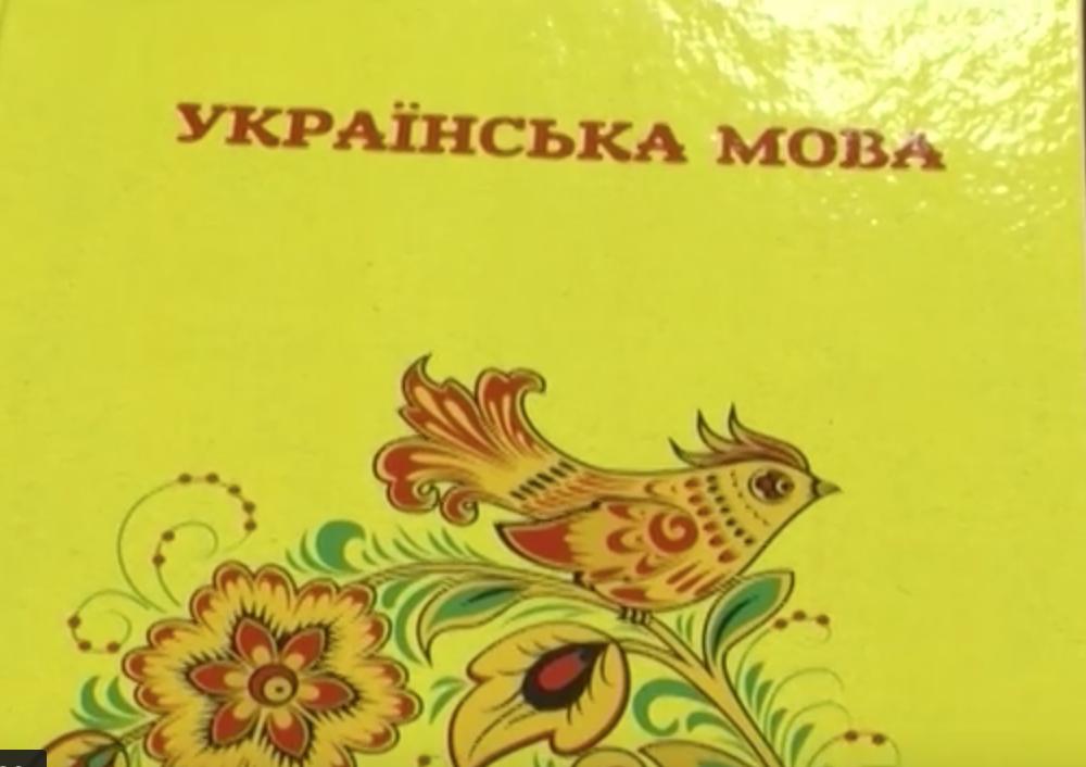 у ДНР випустили українські підручники_3
