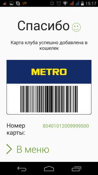 МЕТRО + Privat24