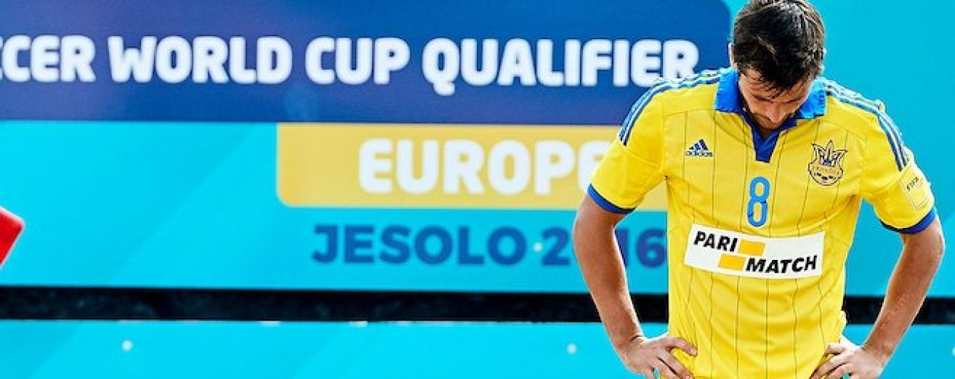 Збірна України з пляжного футболу в драматичному поєдинку поступилася Росії