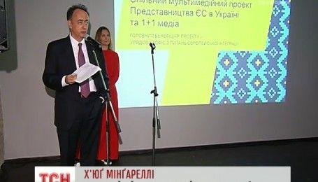 1+1 медиа и представительство ЕС в Украине запускают масштабный проект #EUkraine