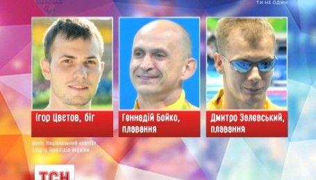 Украинская сборная ворвалась в тройку лидеров на Паралимпиаде в Бразилии