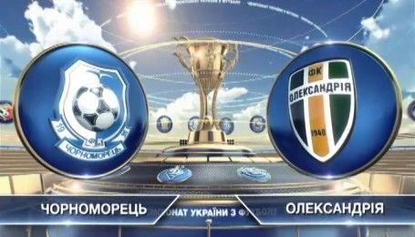 Чорноморець - Олександрія - 1:0. Відео матчу