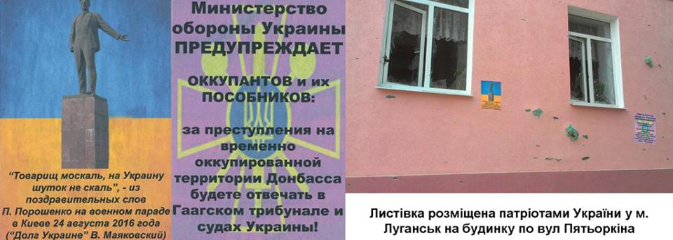 Українські агітки у Луганську
