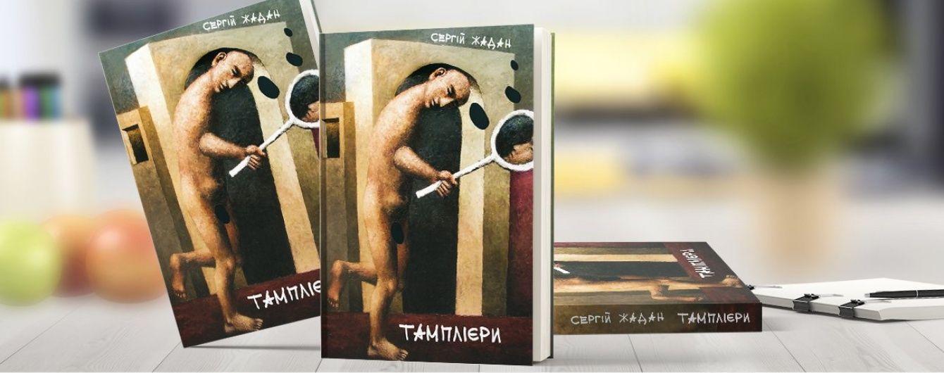 Тамплієри Донбасу. Рецензія