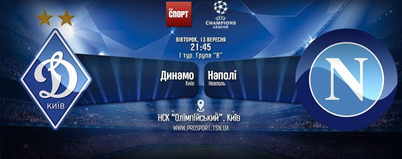 Динамо - Наполі - 1:2. Онлайн-трансляція матчу Ліги чемпіонів
