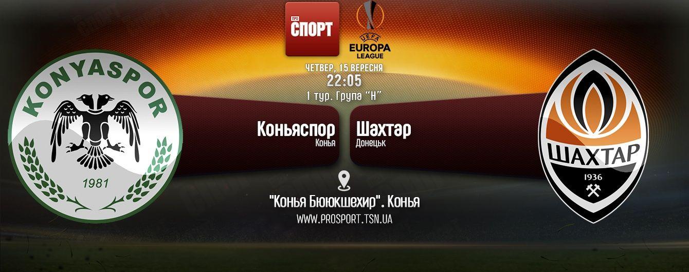 Коньяспор - Шахтар - 0:1. Онлайн-трансляція матчу Ліги Європи