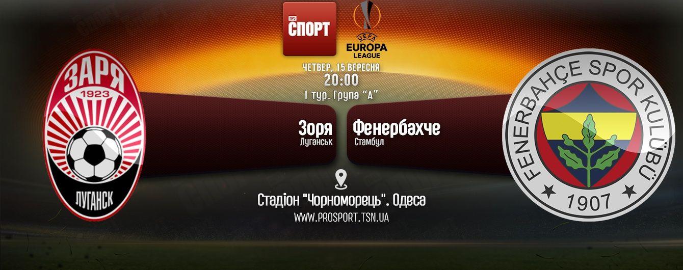 """""""Зоря"""" - """"Фенербахче"""" - 1:1. Онлайн-трансляція матчу Ліги Європи"""