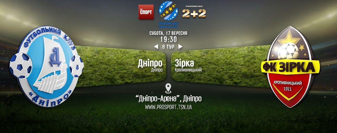 Дніпро - Зірка - 0:1. Відео матча
