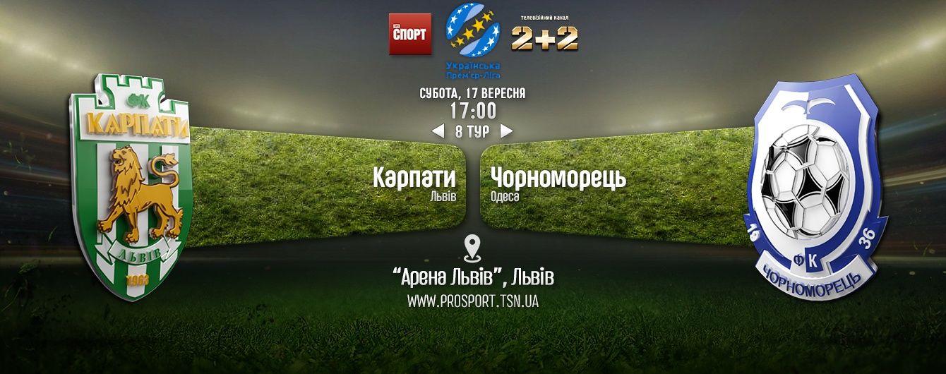 Карпаты - Черноморец - 0:0. Видео матча