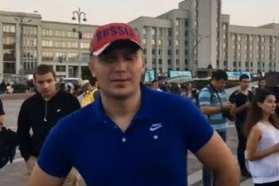 """Білоруський опозиціонер """"затролив"""" силовика за кепку """"Russia"""""""