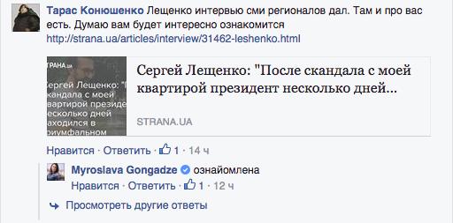 Коментар Мирослави Гонгадзе