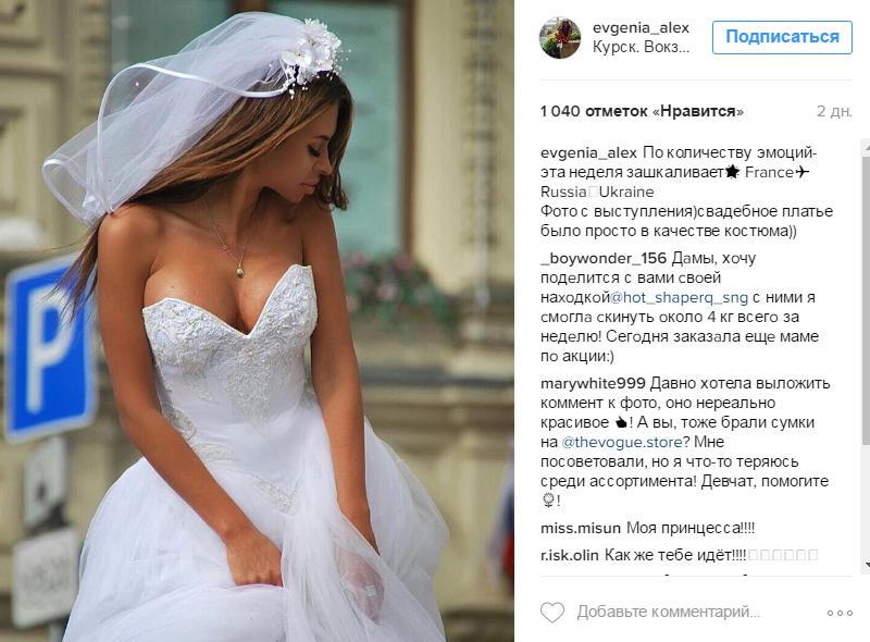дівчина з ескорту Путіна